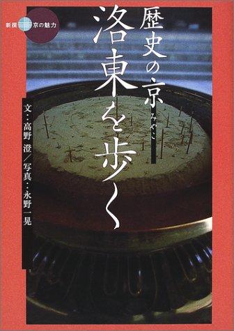歴史の京 洛東を歩く (新撰 京の魅力)