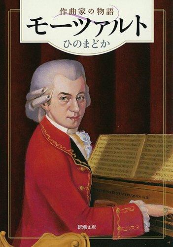 モーツァルト: 作曲家の物語 (新潮文庫)