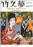 竹久夢二―大正モダン・デザインブック (らんぷの本)