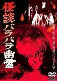 怪談バラバラ幽霊 [DVD]