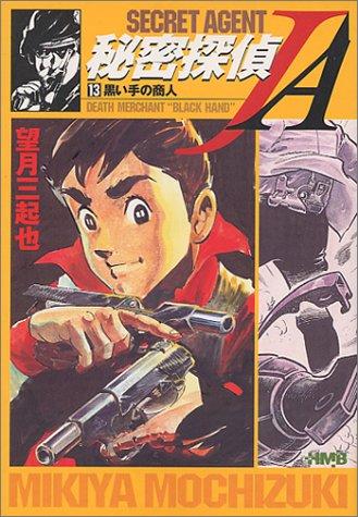 秘密探偵JA (13) (ホーム社漫画文庫)