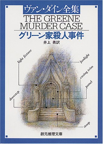 グリーン家殺人事件 (創元推理文庫 103-3)