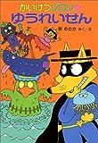 かいけつゾロリのゆうれいせん(5) (かいけつゾロリシリーズ ポプラ社の新・小さな童話)