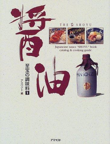 醤油 (至宝の調味料)