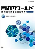Special Interest - Micro World Kenbikyo De Miru Kyoi No Sekai Vol.2 (DVD+CD-ROM) [Japan DVD] NSDS-17919