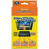 データシステム ( Data System ) AVセレクターオート AVS430