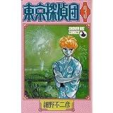 東京探偵団 3 (少年ビッグコミックス)