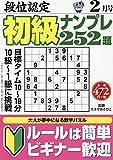 段位認定初級ナンプレ252題 2019年 02 月号 [雑誌]
