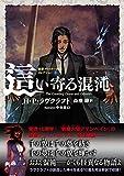 這い寄る混沌 新訳クトゥルー神話コレクション3 (星海社FICTIONS)