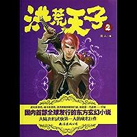 洪荒天子2 (Chinese Edition) book cover