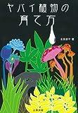 ヤバイ植物の育て方