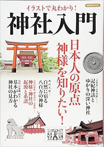 イラストで丸わかり 神社入門 洋泉社mook 本 通販 Amazon