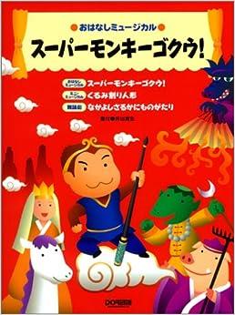 Book's Cover of スーパーモンキーゴクウ! (おはなしミュージカル) (日本語) 楽譜 – 2004/10/30
