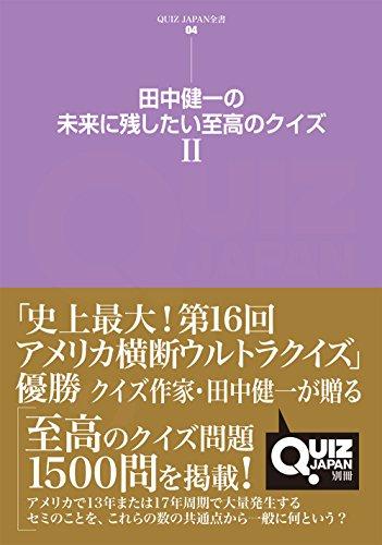 田中健一の未来に残したい至高のクイズ II (QUIZ JAPAN全書)