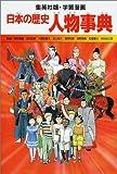 日本の歴史人物事典 (集英社版・学習漫画)