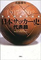 日本サッカー史 代表篇―日本代表の85年 (サッカー批評叢書)