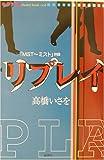 リプレイ (theater book 6)