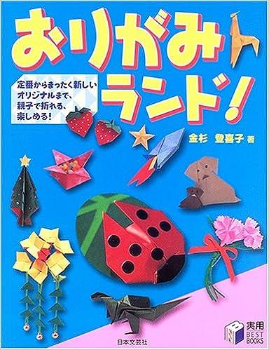 簡単 折り紙 折り紙ランド : amazon.co.jp