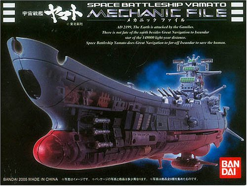 Spaceship Yamato Mechanic File (Mechanic Files)