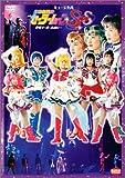 美少女戦士セーラームーンSuperS 夢戦士・愛・永遠に… [DVD]
