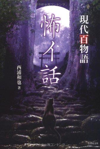 怖イ話 現代百物語 (竹書房文庫)