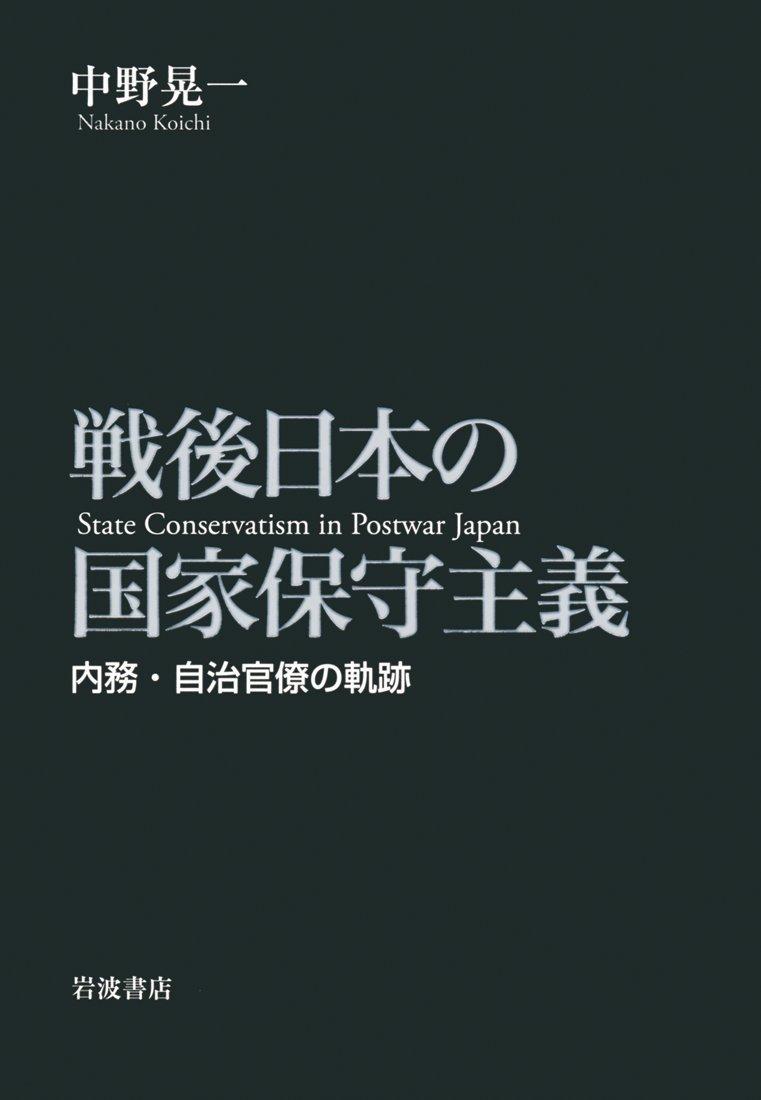 Download 戦後日本の国家保守主義――内務・自治官僚の軌跡 ebook