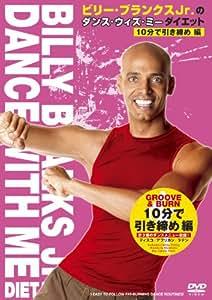 """ビリー・ブランクスJr.のDANCE WITH ME ダイエット """"10分でラクラク""""編 [DVD]"""