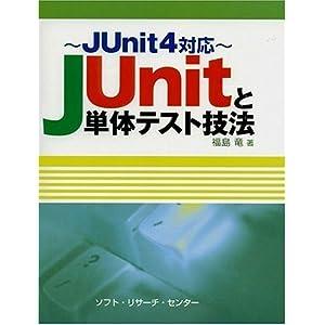 JUnitと単体テスト技法―JUnit4対応