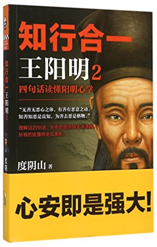 Wang Yangming: Unity of Knowledge and Practice (Chinese Edition)