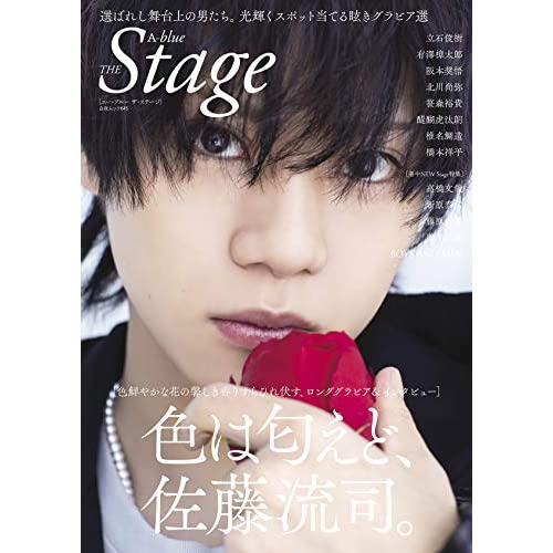 A-blue THE Stage 表紙画像