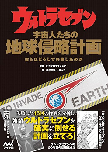 Download Earth invasion plan of ultraseven alien why they failed? PDF
