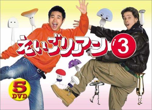 えいごリアン3 5巻セットBOX [DVD] B000FA4WRC