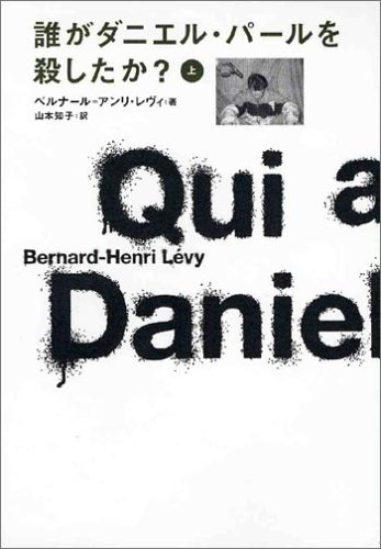 Who Killed Daniel Pearl? Qui a tué Daniel Pearl [In Japanese ()