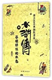 Water Margin (the True Colors of Heroes) (Chinese Edition)