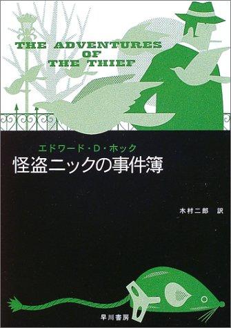 怪盗ニックの事件簿 (ハヤカワ・ミステリ文庫)