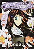 Angel high school (Sunday GX Comics) (2009) ISBN: 4091571840 [Japanese Import]