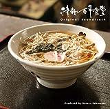 Satoru Sakamoto - Tsugaru Hyaku Nen Shokudou Soundtrack [Japan CD] DQC-662