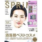 SPRiNG スプリング 2019年2月号 カバーモデル:綾瀬 はるか ‐ あやせ はるか