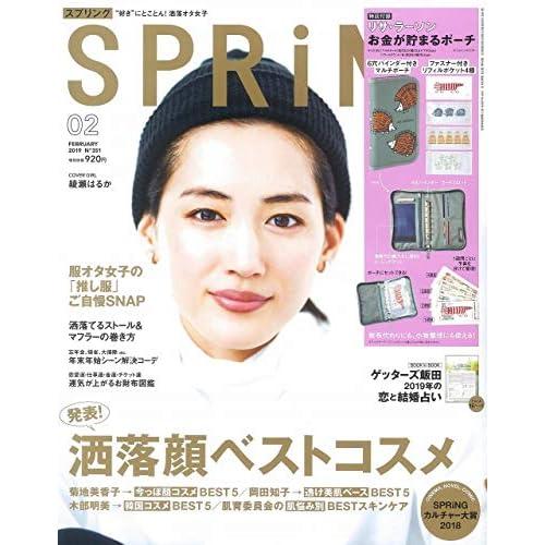 SPRiNG 2019年2月号 表紙画像