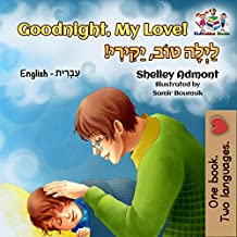 Goodnight, My Love! (English Hebrew Bilingual Collection)