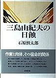 三島由紀夫の日蝕