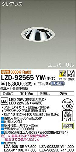 DAIKO LEDユニバーサルダウンライト (LED内蔵) グレアレス 電源別売 電球色 3000K 埋込穴Φ100 LZD92565YW B07K2QG3LW