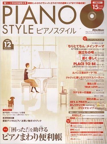 ピアノスタイル 2007年 12月号 [雑誌](CD付)   ピアノスタイル編集部 ...