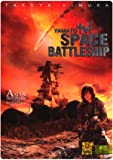 Space Battleship Yamato Japanese Movies All Region [No English Sound/Sub]