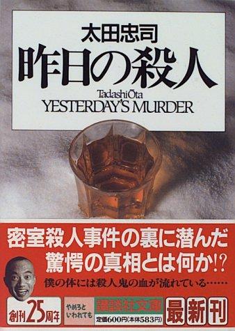 昨日の殺人 (講談社文庫)