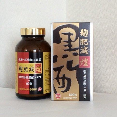 麹肥減GOLD (1瓶 麹肥減GOLD/600粒入)約100日分 坂元の黒酢、紅麹、発酵黒玉ねぎ、クロムイースト B01H9TUEJ6、ハープシールオイル、グリーンルイボス配合のプレミアムサプリメントの最高峰 B01H9TUEJ6, 初日プリントセンター:3d7082f6 --- dakuwebsite.xyz
