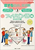 恋する指さし会話帳 3フィリピン語編 (ここ以外のどこかへ!)