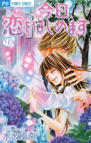 今日、恋をはじめます 9 (少コミフラワーコミックス)