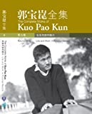 img - for The Complete Works of Kuo Pao Kun Volume NINE-Life and Work: A Pictorial Record (Chinese Edition) book / textbook / text book