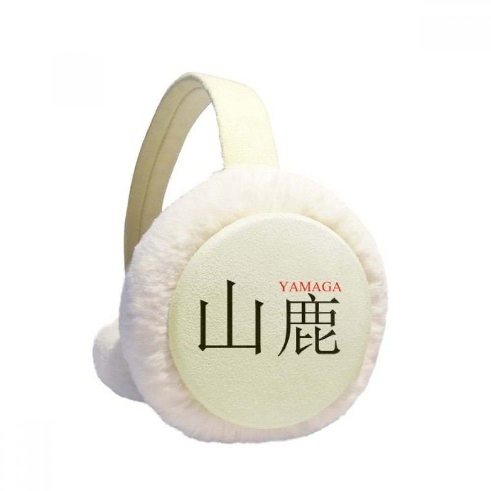 Yamaga Japaness City Name Red Sun Flag Winter Earmuffs Ear Warmers Faux Fur Foldable Plush Outdoor Gift